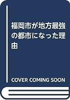 木下 斉 (著)出版年月: 2018/2/18新品: ¥ 1,728¥ 1,512ポイント:15pt (1%)