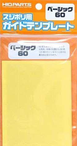 ハイキューパーツ スジボリ用ガイドテンプレート ベーシック60 3枚入  CGT-BCS60