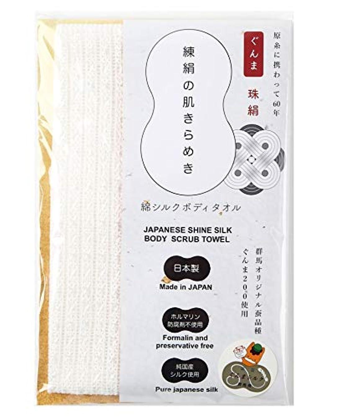 チケットリム許容くーる&ほっと 珠絹(たまぎぬ) 練絹の肌きらめき 純国産絹(ぐんまシルク)使用 日本製 綿シルクボディタオル