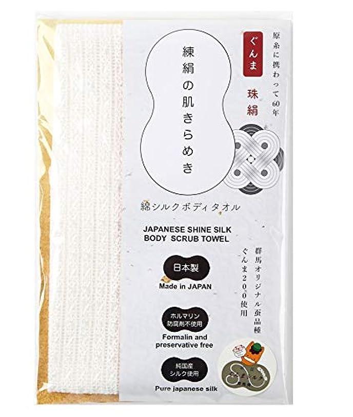 予感副詞切るくーる&ほっと 珠絹(たまぎぬ) 練絹の肌きらめき 純国産絹(ぐんまシルク)使用 日本製 綿シルクボディタオル