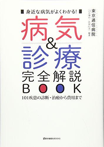 病気&診療 完全解説BOOK: 101疾患の診断・治療から費用まで