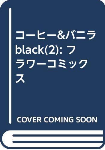 コーヒー&バニラ black (2) (フラワーコミックス)