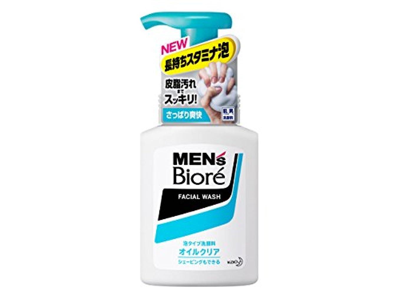 【花王】メンズビオレ 泡タイプオイルクリア洗顔 150ml ×5個セット