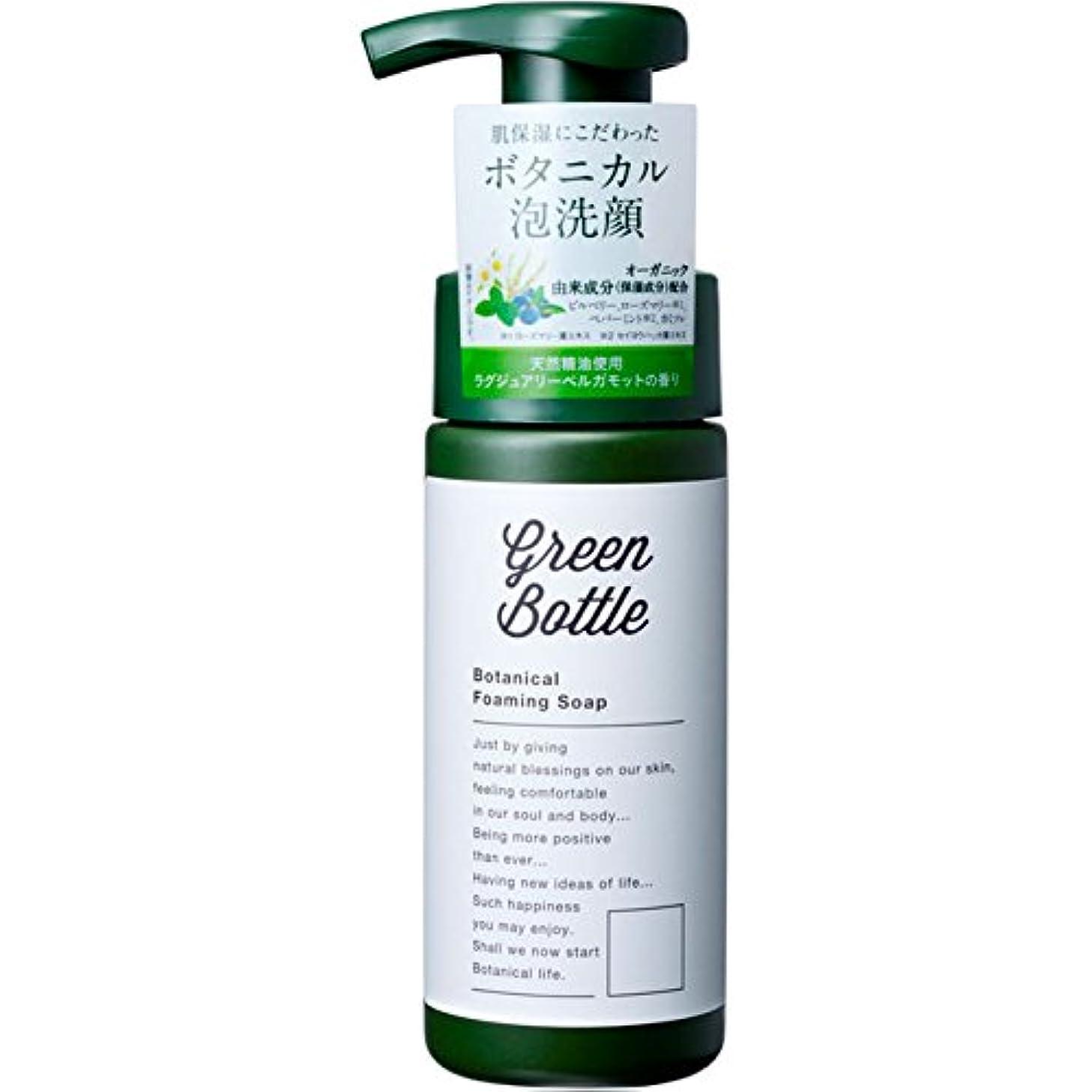 長々と台風エンディンググリーンボトル ボタニカル泡洗顔