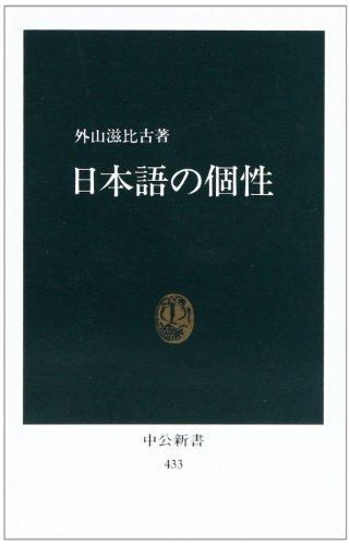日本語の個性 (中公新書 433)の詳細を見る