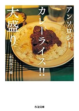 アンソロジー カレーライス!!大盛り (ちくま文庫 す)