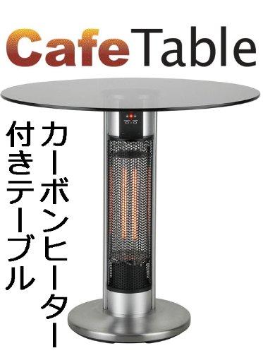 カリフォルニアパティオ 電気ストーブ付テーブル カフェバージ...