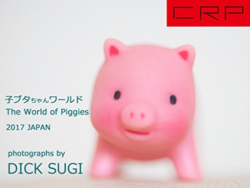CRP JAPAN  子ブタちゃんワールド  The World of Piggies