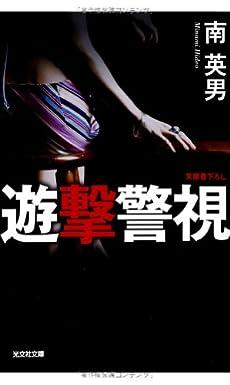 遊撃警視 (光文社文庫)