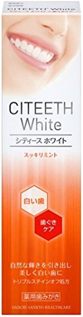 不機嫌陰気アプライアンスシティースホワイト+歯ぐきケア 110g [医薬部外品]
