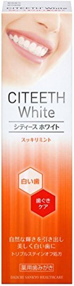 逃れる逃れるストレンジャーシティースホワイト+歯ぐきケア 110g [医薬部外品]
