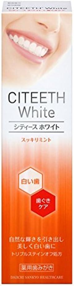 考古学的な慣習ママシティースホワイト+歯ぐきケア 110g [医薬部外品]