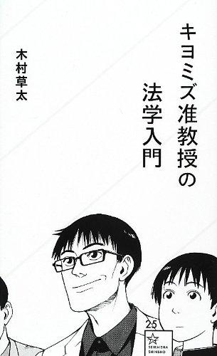 キヨミズ准教授の法学入門 (星海社新書)