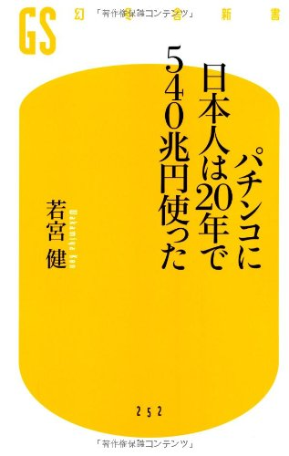 パチンコに日本人は20年で540兆円使った (幻冬舎新書)の詳細を見る