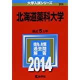 北海道薬科大学 (2014年版 大学入試シリーズ)