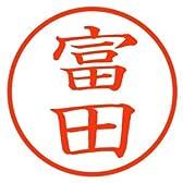 「富田」スマート印鑑 世界最薄の携帯印鑑 100-0212