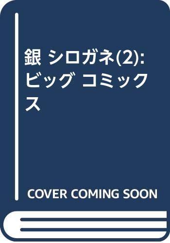 銀 シロガネ (2) (ビッグ コミックス)
