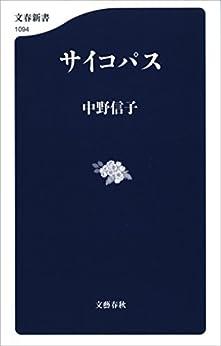 [中野信子]のサイコパス (文春新書)