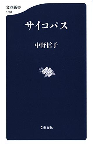 サイコパス (文春新書)の詳細を見る