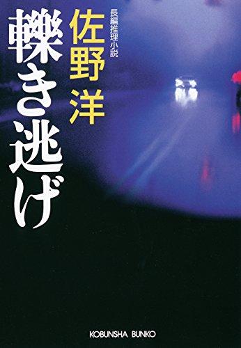 轢き逃げ (光文社文庫)