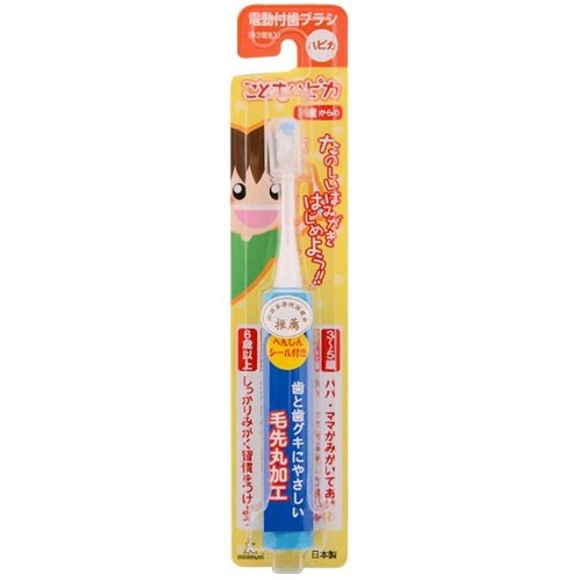 ステップうんざりプリーツミニマム 電動付歯ブラシ こどもハピカ ブルー 毛の硬さ:やわらかめ DBK-1B(BP)