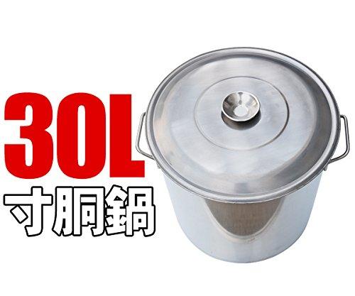 錆に強いステンレス製 30L ステンレス寸胴鍋