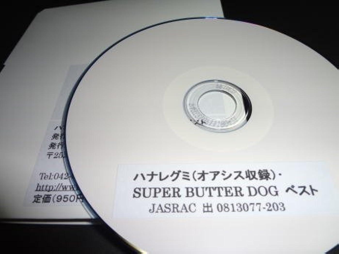 印をつける意味する型ギターコード譜シリーズ(CD-R版)/ハナレグミ?SUPER BUTTER DOG ベスト(全54曲収録)