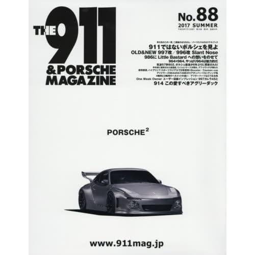 THE 911&PORSCHE MAGAZINE(ポルシェマガジン) 2017年 07 月号 [雑誌]
