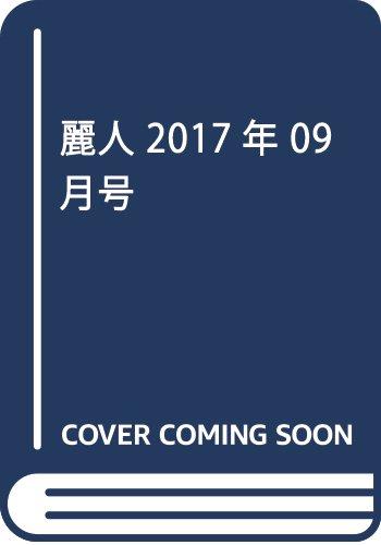 麗人 2017年 09 月号 [雑誌] -