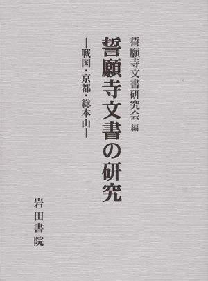 誓願寺文書の研究―戦国・京都・総本山