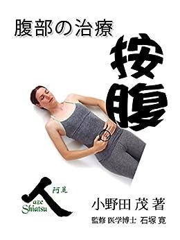[小野田 茂]の按腹 腹部の治療 (阿是指圧)