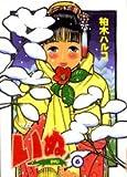 いぬ 6 (ヤングサンデーコミックス)
