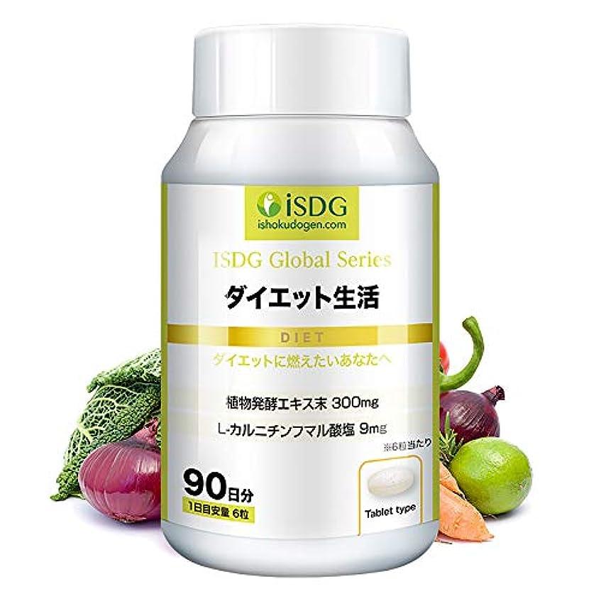 とげ生きる橋脚ISDG ダイエット生活 540粒/ボトル
