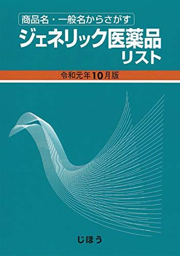 ジェネリック医薬品リスト 令和元年10月版の詳細を見る