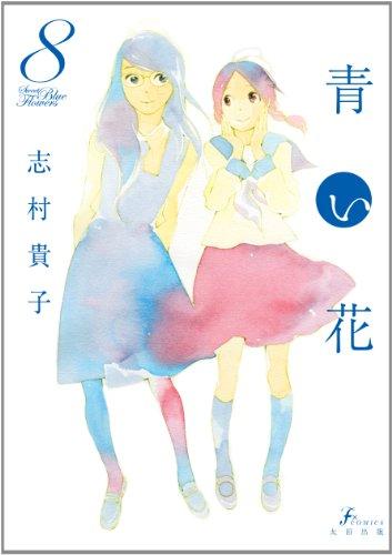 青い花(8)(完) (Fx COMICS)の詳細を見る