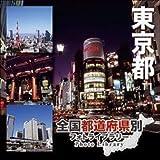 全国都道府県別フォトライブラリー Vol.11 東京都
