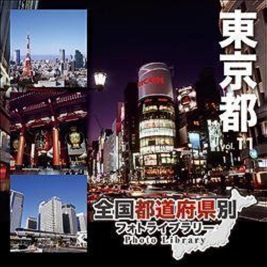教育者操縦する明示的に全国都道府県別フォトライブラリー Vol.11 東京都