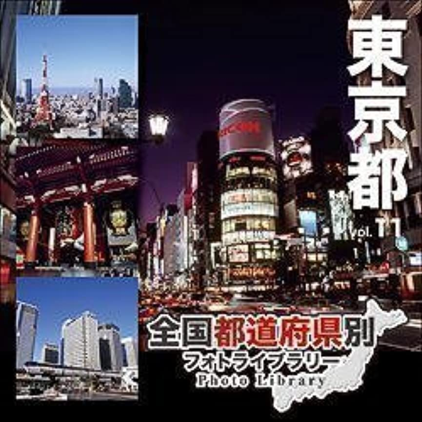 当社例外苦情文句全国都道府県別フォトライブラリー Vol.11 東京都