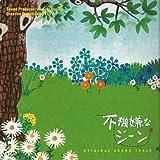 フジテレビ系・月9ドラマ「不機嫌なジーン」オリジナル・サウンドトラック