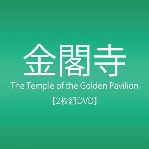 金閣寺-The Temple of the Golden Pavilion- [DVD]