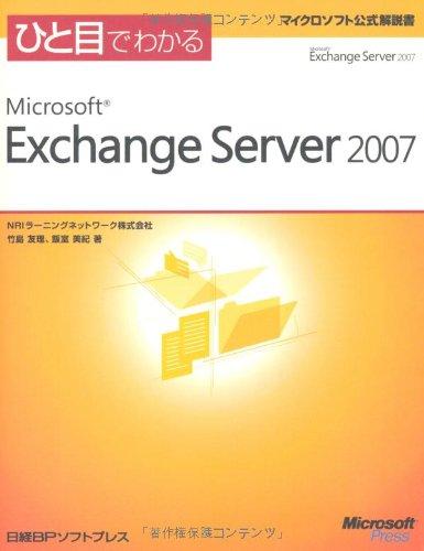 ひと目でわかる EXCHANGE SERVER2007 (マイクロソフト公式解説書)の詳細を見る