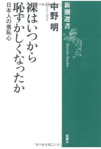 裸はいつから恥ずかしくなったか―日本人の羞恥心 (新潮選書)の詳細を見る