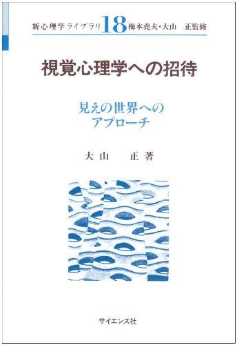 視覚心理学への招待—見えの世界へのアプローチ (新心理学ライブラリ)