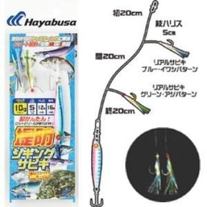 ハヤブサ(Hayabusa)ジギングサビキ堤防ジギングサビキセット2本鈎HA28020gM8-4-6