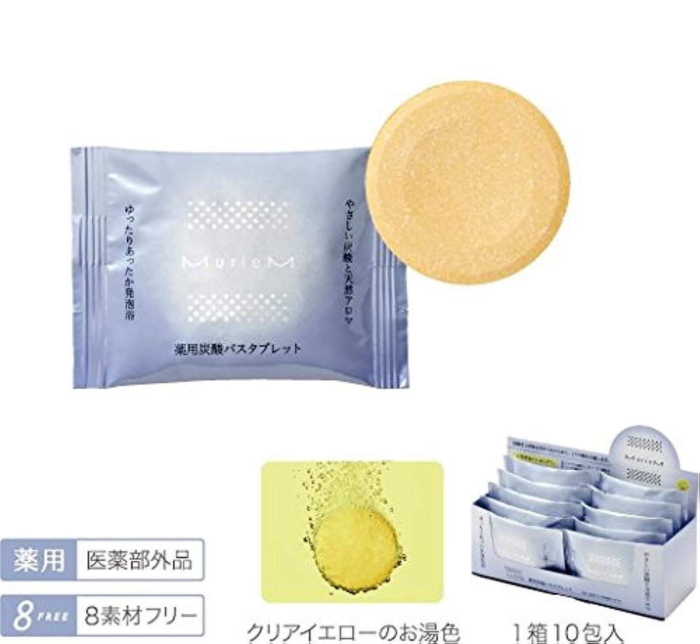 色合い肝使用法ナンバースリー ミュリアム クリスタル 薬用 炭酸バスタブレット 30g×10包 NUMBER THREE no3 muriem