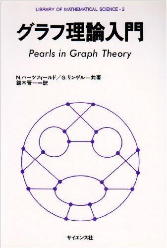 グラフ理論入門 (数理科学ライブラリ (2))の詳細を見る