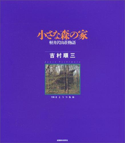 小さな森の家—軽井沢山荘物語