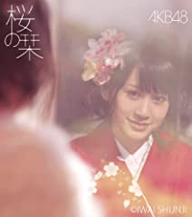 AKB48「桜の栞」の歌詞を収録したCDジャケット画像