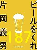ビールをくれ