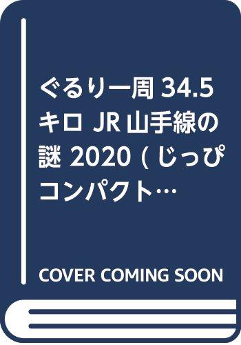 ぐるり一周34.5キロ JR山手線の謎 2020 (じっぴコンパクト新書)